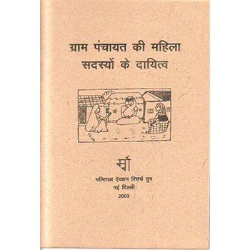 gram-panchayat