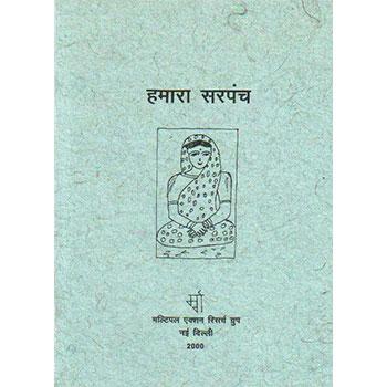 hamara-sarpanch