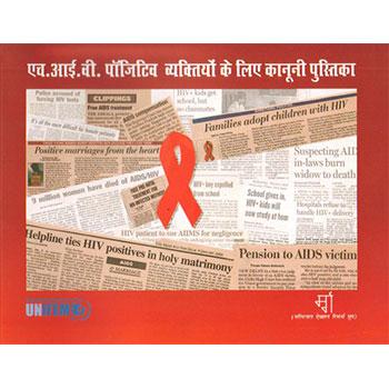 hiv-hindi