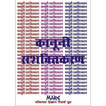 legal-empowerment-hindi